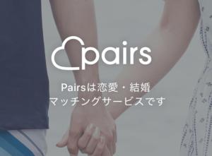 Pairs(ペアーズ)の口コミ評判、利用料金から出会うための方法まで解説