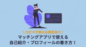 【コピペで使える例文あり】マッチングアプリで使える自己紹介・プロフィールの書き方!