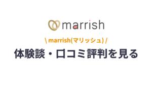 マリッシュ(marrish)体験談・口コミ・評判