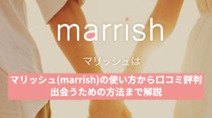 マリッシュ(marrish)の使い方から口コミ評判、出会うための方法まで解説