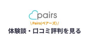 Pairs(ペアーズ)体験談・口コミ・評判