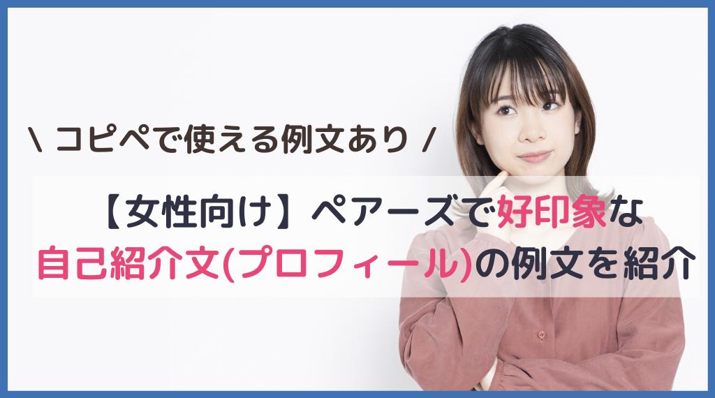マッチング アプリ 自己 紹介 文