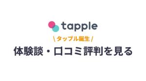 タップル誕生体験談・口コミ・評判