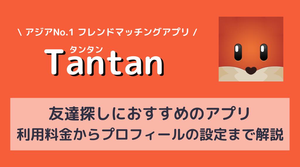 アプリ tantan